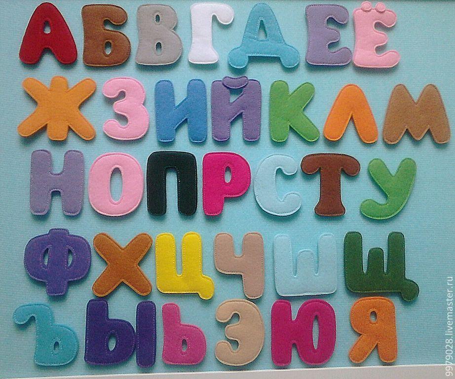 Алфавит из фетра: выкройка русских буковок и животных к ним и мастер класс по шитью