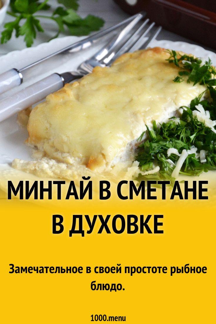 Минтай тушеный с морковью и луком — kushaisovkusom.ru