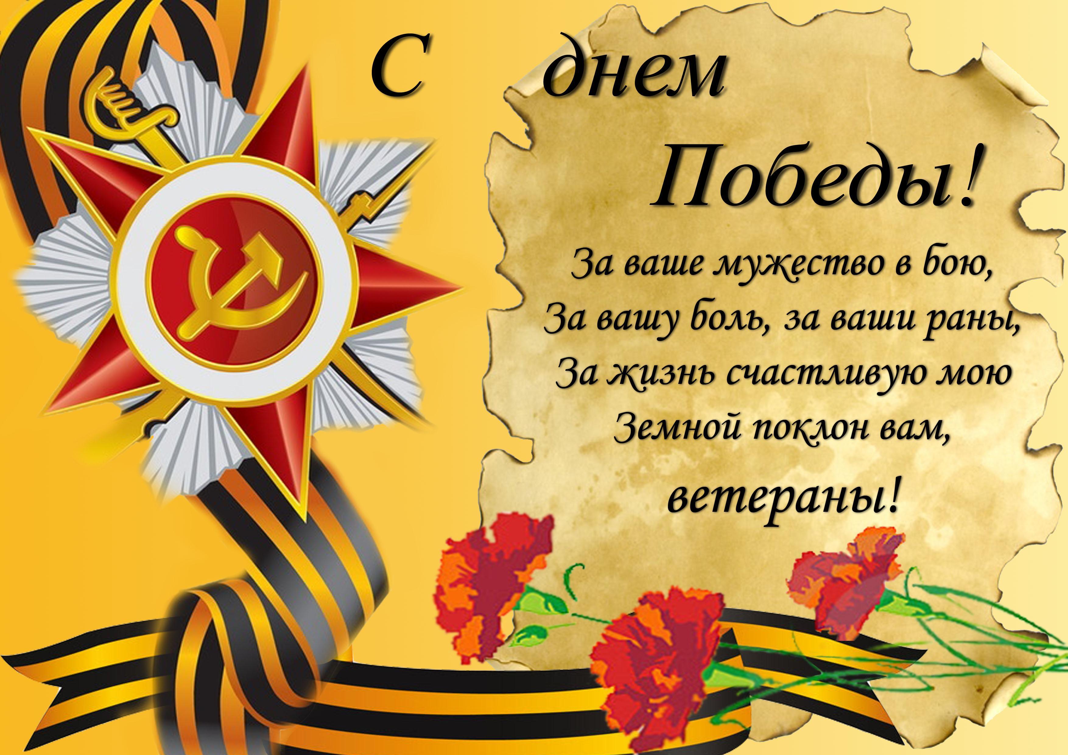 Красивые открытки и поздравления с днем великой победы - с 9 мая!