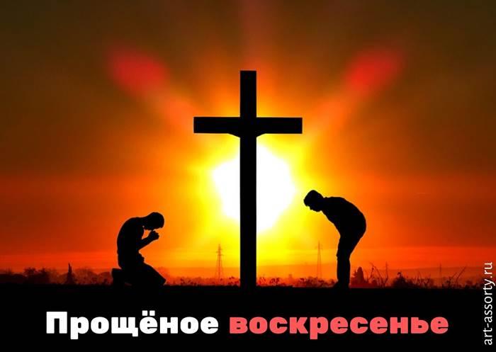 Какого числа прощеное воскресенье в 2021 году в россии