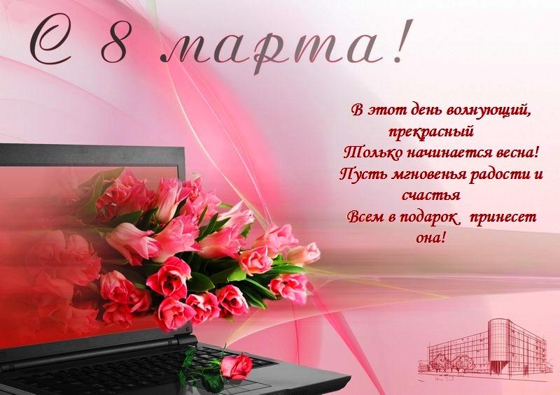 Шуточные поздравления с 8 марта
