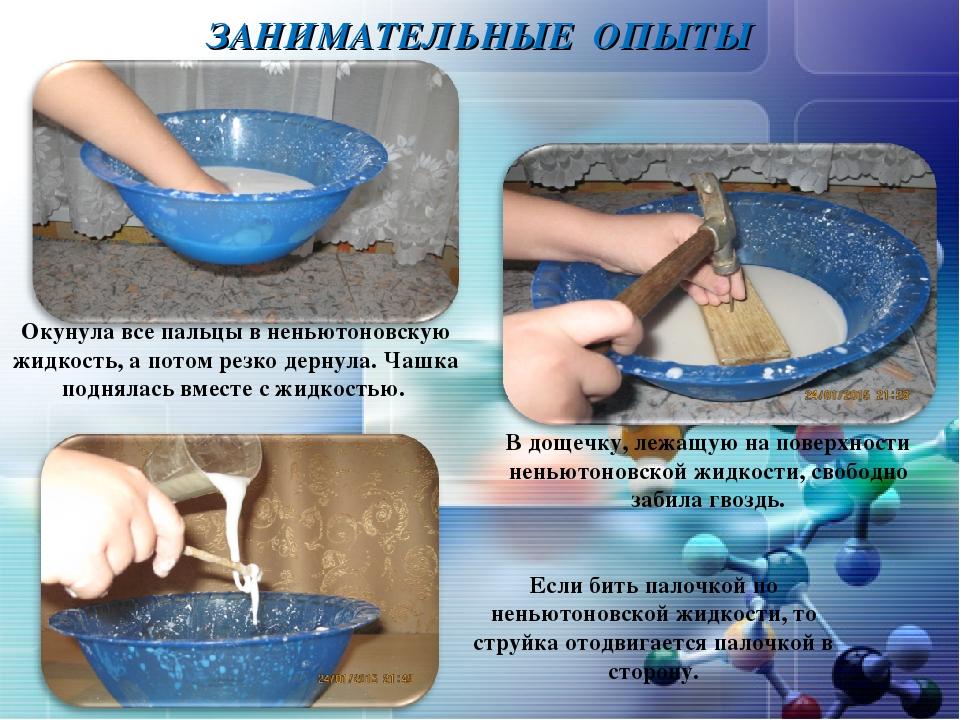 Неньютоновская жидкость