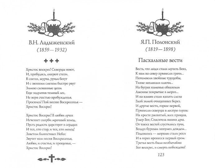 Прикольные стихи на пасху - сборник красивых стихов в доме солнца
