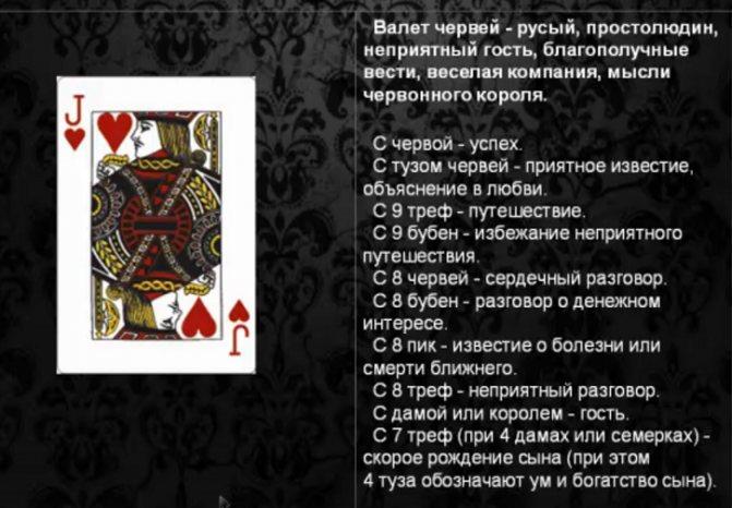 Туз червей: значение в гадании на игральных картах