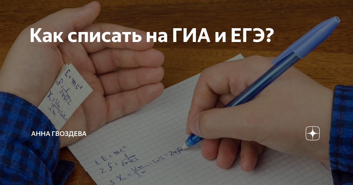 Как списать на экзамене: шпаргалки, гаджеты – наушники, часы, телефон