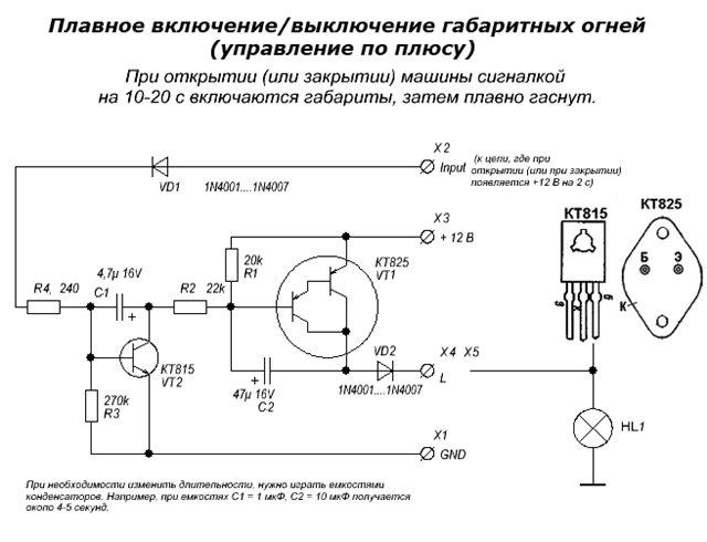 Плавный розжиг светодиодов: схема включения, как сделать своими руками