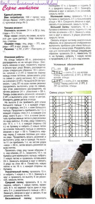 Митенки крючком со схемами с описанием