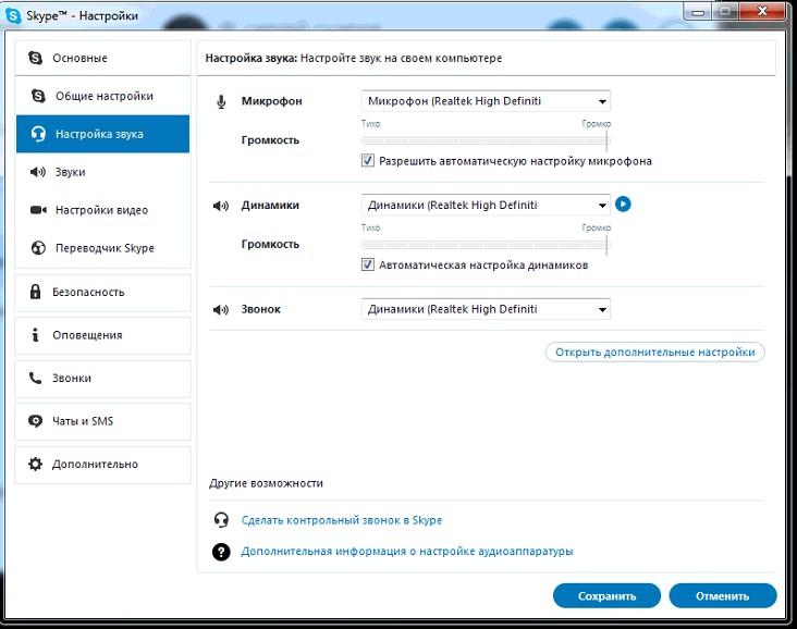 Что делать, если не работает микрофон в скайпе
