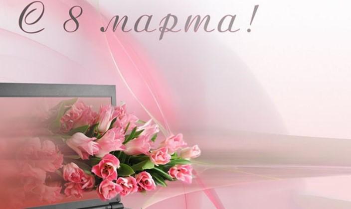 Официальные поздравления с 8 марта женщине