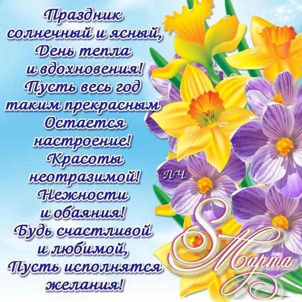 Поздравления с весной — 21 поздравление — stost.ru