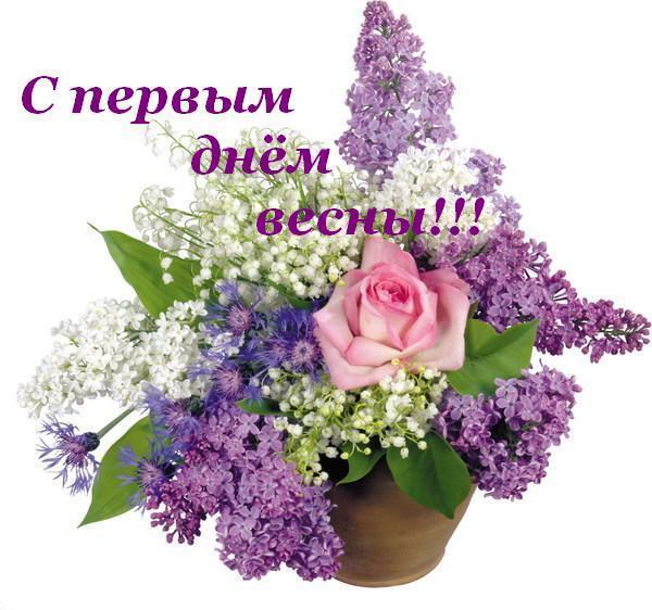 Поздравление с первым днем весны |