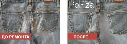Услуга художественная штопка джинсов в москве
