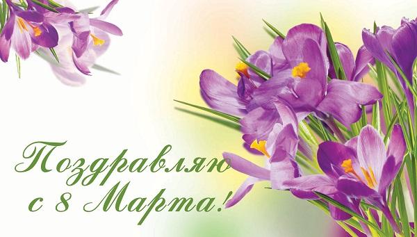 Официальное поздравление с днем 8 марта