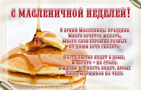 Поздравления с праздником русской народной масленицы официальные, шуточные, веселые, прикольные короткие в смс, стихах и прозе