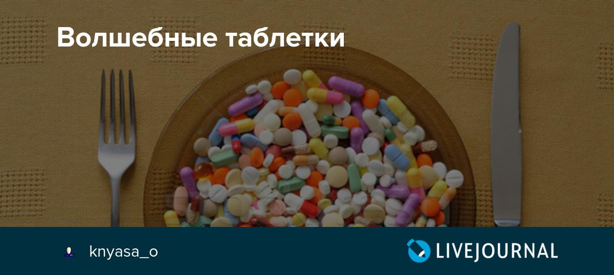 Волшебная таблетка - решение проблем волшебным способом