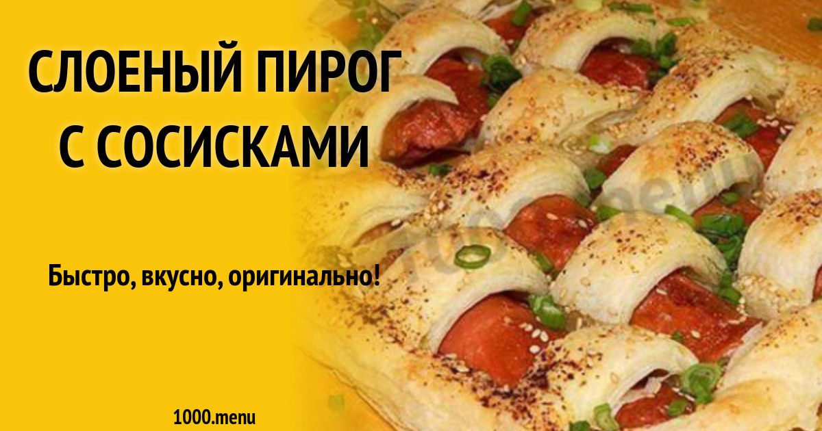 Сосиски из куриного филе