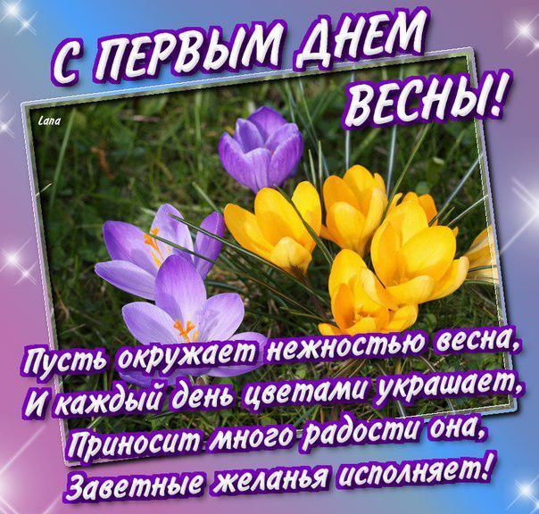 Открытки с первым днем весны прикольные, поздравления с началом весны
