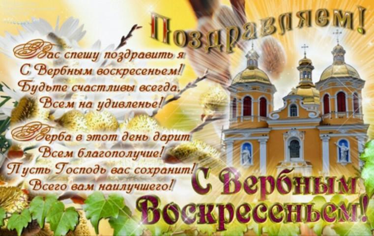 Смс поздравления с вербным воскресеньем стихи