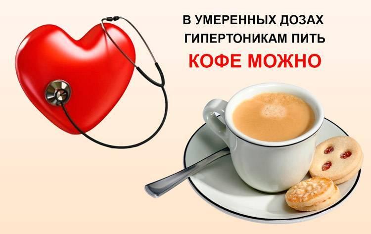 Можно ли пить кофе при тахикардии