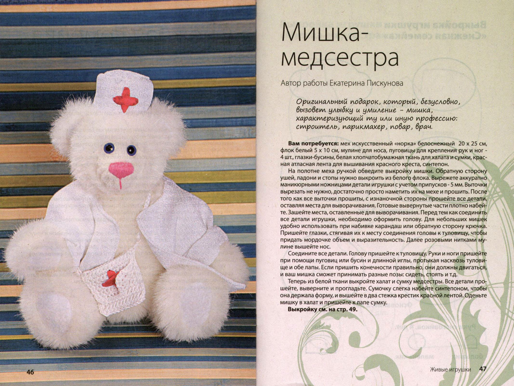 Как сделать выкройку медведя и сшить плюшевую и мягкую игрушку своими руками