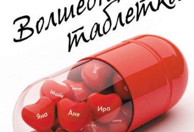 Читать онлайн книгу волшебная таблетка - алекс лесли бесплатно. 1-я страница текста книги.