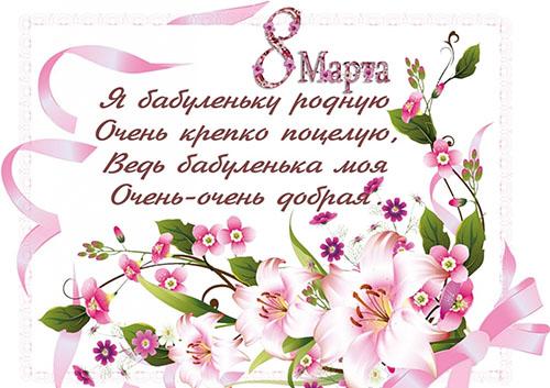 Стихи к 8 марта женщинам— красивые и трогательные до слез стихотворения