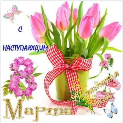 Поздравления с днем 8 марта в стихах ~
