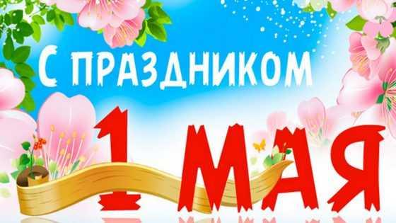 1 мая - какой сегодня праздник? праздники 1 мая 2021 года