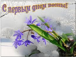 Поздравления с первым днём весны