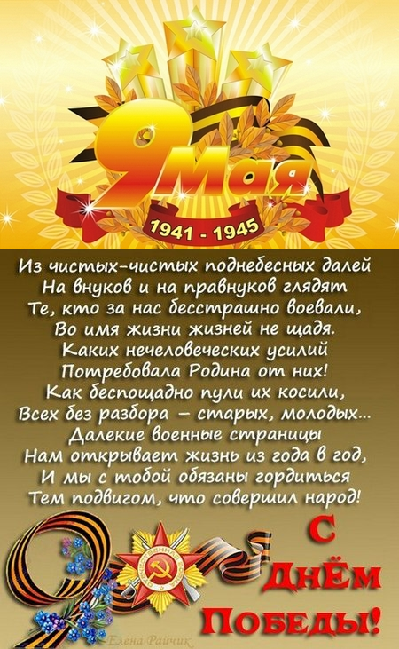 Душевные поздравления с 9 мая (в стихах)