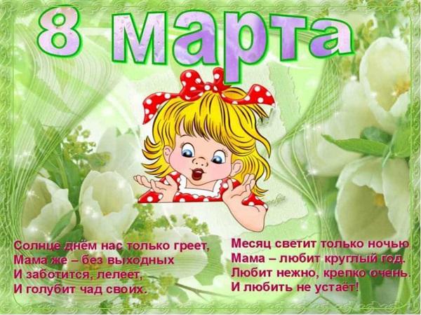 Стихи на 8 марта маме: 100 праздничных стихотворений