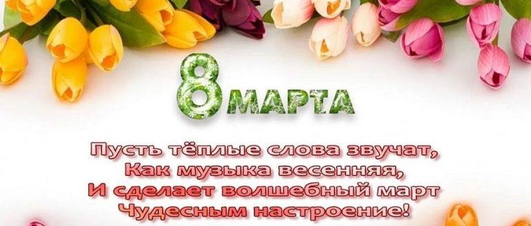 Поздравления с 8 марта красивые 2021