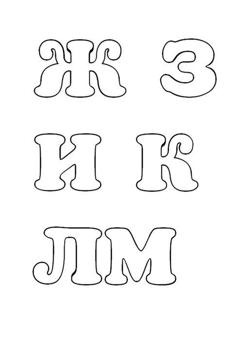 Буквы из фетра своими руками: шаблоны, выкройки, гирлянды