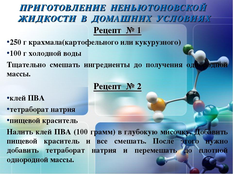 Неньютоновская жидкость: как сделать дома [обновлено]   nur.kz
