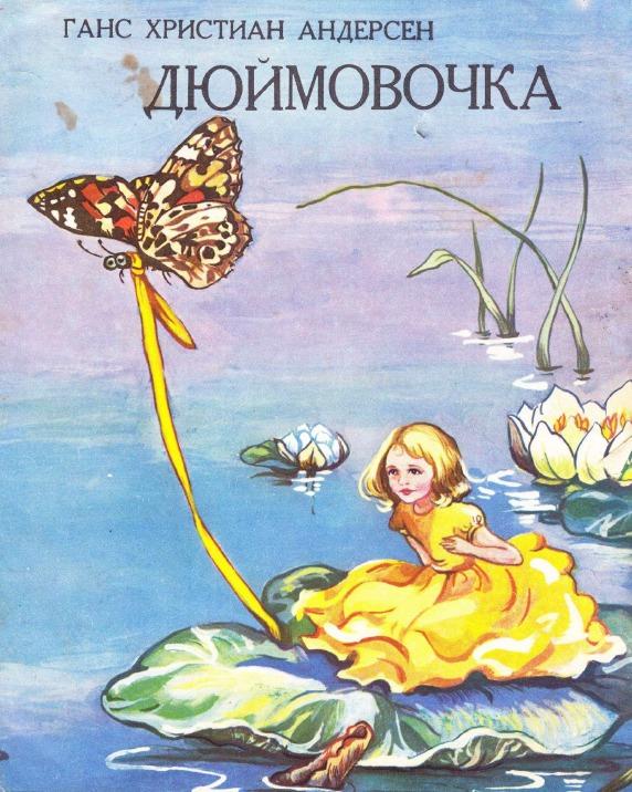 Дюймовочка - биография маленькой девочки, главные герои и факты - 24сми