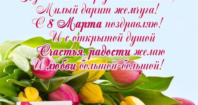 Поздравление женщинам 8 марта красивые стихи |