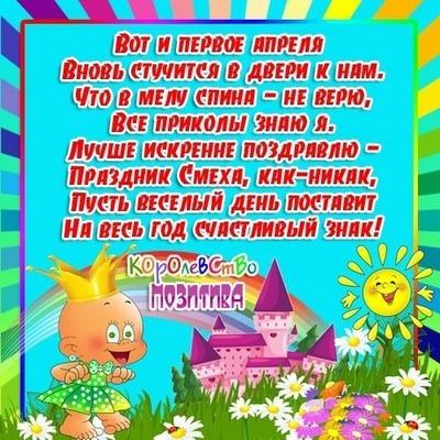 Поздравления с 1 апреля
