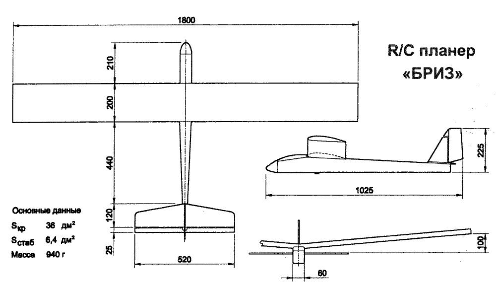 Паркфлаер чертежи авиамоделей из потолочки. авиамодели из потолочной плитки своими руками – видео обзор и пошаговая инструкция