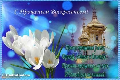 Когда верующие россии отмечают прощеное воскресенье в 2021 году