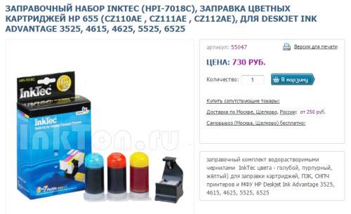 Как заправит картридж лазерного принтера тонером