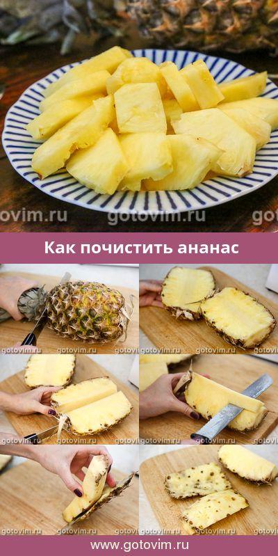 Как почистить ананас, чтобы нарезать его красиво и экономно | моя кухня