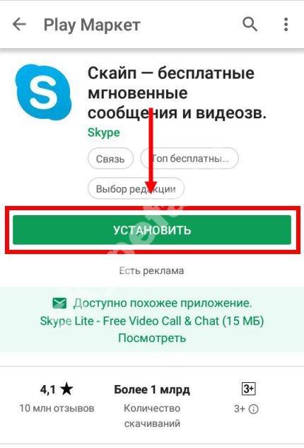 Как звонить по скайпу на skype, телефон и с телефона на скайп