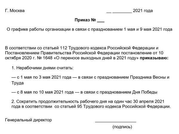 1 мая какой праздник в россии и когда отмечается в 2021 году