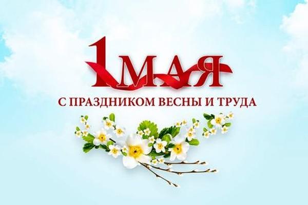 Душевные  поздравления с 1 мая (в стихах) — 28 поздравлений — stost.ru  | поздравления первое мая. страница 1