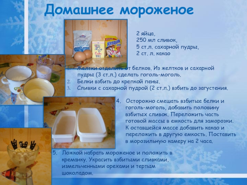 Как сделать мороженое в домашних условиях из молока? 7 простых рецептов молочного мороженого