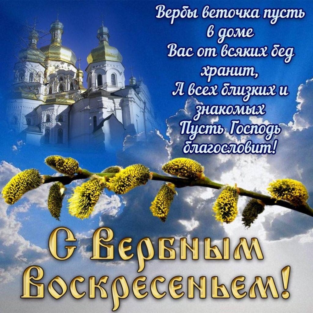 Бесплатные поздравления с Вербным Воскресеньем