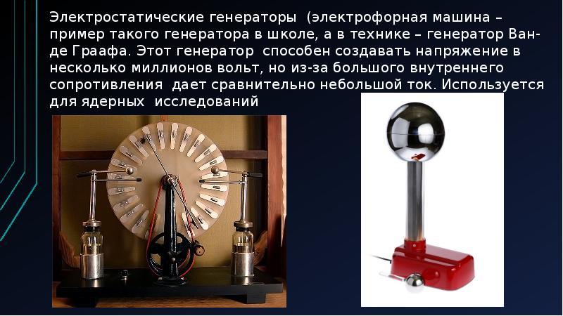 Электрофорная машина: принцип действия, как работает, конструкция, устройство и применение