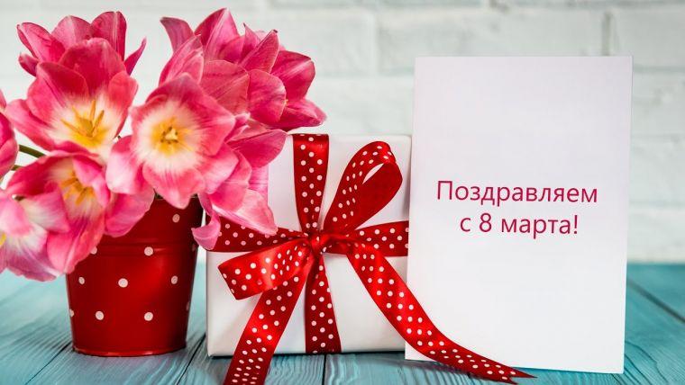 Поздравления с 8 марта 2021 коллегам, начальнице и подругам в стихах и прозе, красивые, смешные и душевные поздравления на 8 марта в 2021 | жл