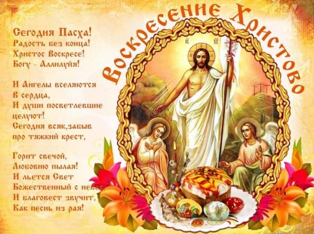 Красивые поздравления с великой пасхой в стихах