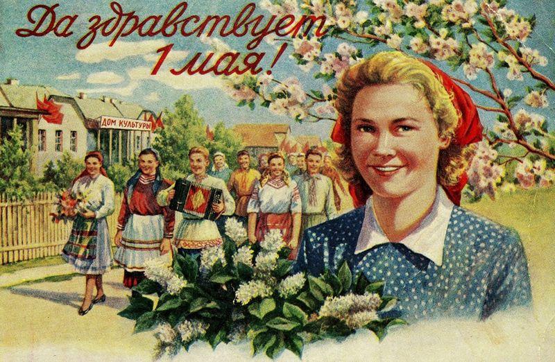 С 1 мая шуточные открытки и картинки, поздравления, пожелания